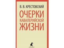 Очерки кавалерийской жизни, 978-5-4453-0240-7