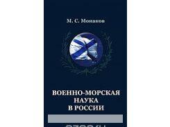 Военно-морская наука в России. Происхождение, возникновение и становление национальной системы знани