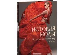 История моды. 100 платьев, изменивших мир, 978-5-389-07568-9