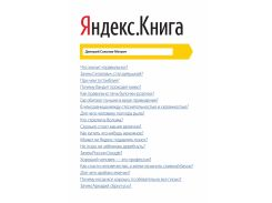 Яндекс. Книга, 978-5-00057-092-0