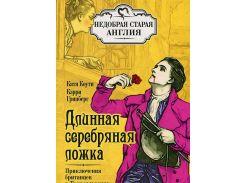 Длинная серебряная ложка. Приключения британцев в Трансильвании, 978-5-4438-0579-5