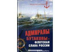 Адмиралы Бутаковы - флотская слава России, 978-5-4444-2110-9