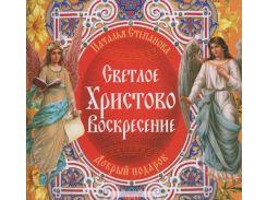 Степанова. Светлое Христово Воскресение, 978-5-386-06005-3
