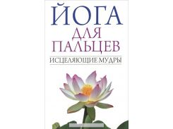 Йога для пальцев. Исцеляющие мудры, 978-985-15-1469-0, 9789851514690