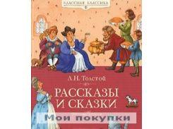 Л. Н. Толстой. Рассказы и сказки, 978-5-389-01716-0, 9785389017160