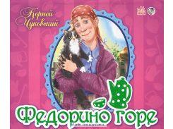 Федорино горе. Книжка-панорамка, 978-966-745-702-0