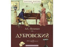 Пушкин. Дубровский, 978-5-389-03772-4, 9785389037724