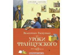 Распутин. Уроки французского, 978-5-389-04199-8