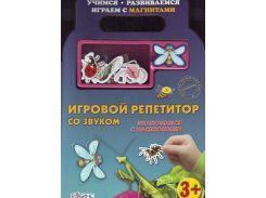 Знакомимся с насекомыми. Книжка-игрушка, 978-5-91893-033-5