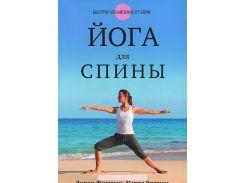 Йога для спины, 978-985-15-2016-5