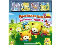 Плюшевая книжка про плюшевых мишек. Книжка-игрушка (+ 4 игрушки), 978-5-4366-0053-6