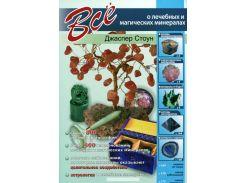 Все о лечебных и магических минералах, 978-5-9603-0248-7