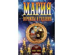 Боровик. Магия ворожбы и гаданий, 978-5-386-07097-7