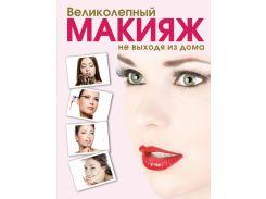 Великолепный макияж не выходя из дома, 978-5-699-53004-5