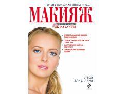 Очень полезная книга про... МАКИЯЖ, 978-5-699-51070-2