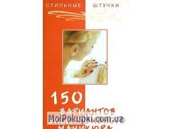150 вариантов эксклюзивного маникюра, 978-985-489-935-0, 978-5-222-12719-3