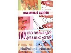 Объемный дизайн. 100 креативных идей для ваших ногтей, 978-5-9684-1287-4, 978-5-222-13895-3