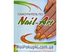 Самоучитель по Nail-Art, 5-98150-036-0, 5-978-222-14436-7