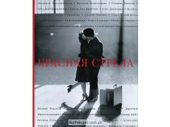 Красная стрела. Сборник эссе, рассказов и путевых дневников, 978-5-17-077151-6, 9785170771516