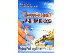 Денис Сергеевич Букин. Пляжный маникюр, 978-5-222-15001-6