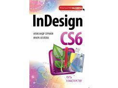 InDesign CS6, 978-5-699-57904-4