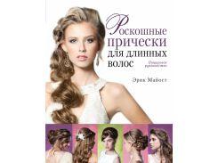 Роскошные прически для длинных волос. Пошаговое руководство, 978-5-699-63976-2