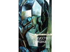 Кундера. Искусство романа, 978-5-389-05183-6