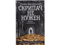 Павел Басинский. Скрипач не нужен, 978-5-17-085924-5