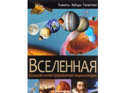 Вселенная, 978-5-9567-2107-0