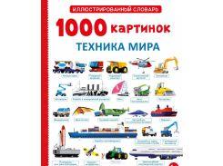1000 картинок. Техника мира, 978-5-4366-0206-6