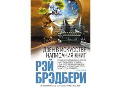 Дзен в искусстве написания книг, 978-5-699-76042-8