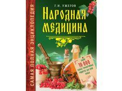 Народная медицина. Самая полная энциклопедия, 978-5-699-48332-7
