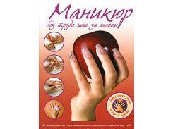 Маникюр без труда шаг за шагом, 978-5-699-30224-6