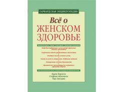 Все о женском здоровье: гарвардская энциклопедия, 978-5-699-24575-8