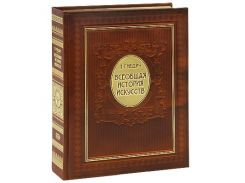Гнедич. Всеобщая история искусств, 978-5-699-32185-8