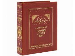 Сказания о Русской земле, 978-5-699-31996-1