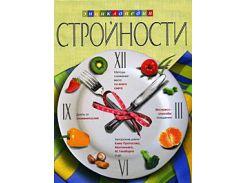 Энциклопедия стройности, 978-5-699-31510-9