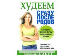 Худеем сразу после родов, 978-985-15-0648-0, 9789851506480