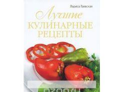 Гаевская. Лучшие кулинарные рецепты, 9785373023337