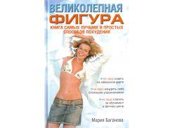Великолепная фигура. Книга самых лучших и простых способов похудения, 978-5-271-23410-1