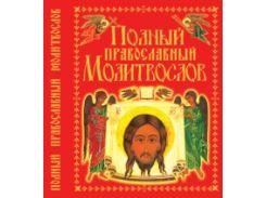 Жуков. Полный православный молитвослов, 978-966-481-099-6