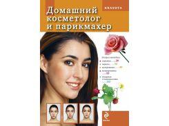Домашний косметолог и парикмахер, 978-5-699-41226-6