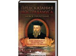 Сергей Реутов. Предсказания Нострадамуса, 978-5-9910-3240-7