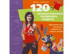 120 простых способов преобразить гардероб, 978-5-17-069697-0
