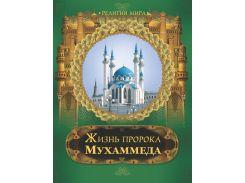Бутромеев. Классика в иллюстрациях Жизнь пророка Мухаммеда, 978-5-373-04034-1