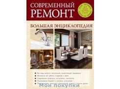 Современный ремонт. Большая энциклопедия, 978-5-699-49056-1