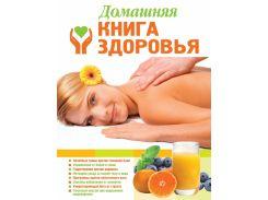 Домашняя книга здоровья, 978-5-699-46149-3
