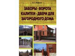 Заборы, ворота, калитки, двери для загородного дома, 978-5-94832-349-7