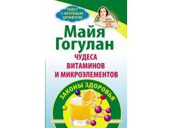 Чудеса витаминов и микроэлементов. Законы здоровья, 978-5-17-078643-5