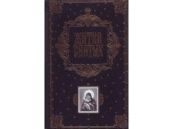 Жития святых (подарочное издание), 978-5-699-43633-0, 9785699436330